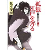 孤狼江戸を奔る 半次血風控 (廣済堂文庫)