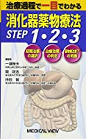 治療過程で一目でわかる 消化器薬物療法STEP1・2・3