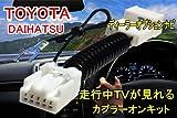 《H111》2016年モデル対応 !! トヨタ/ダイハツ 走行中テレビが見れるキットW65 W66 W64 NSZT-ZA4T NSZT-YA4T NSZT-Y64T DSZT-YC4T DSZT-YB4Y