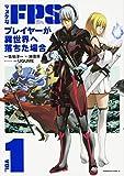 マヌケなFPSプレイヤーが異世界へ落ちた場合 (1) (角川コミックス・エース)
