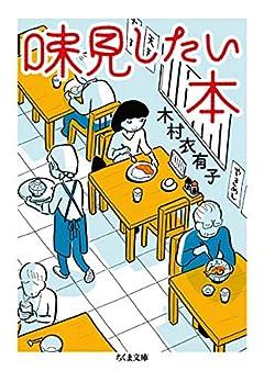 味見したい本 (ちくま文庫)