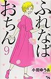 ふれなばおちん 9 (オフィスユーコミックス)