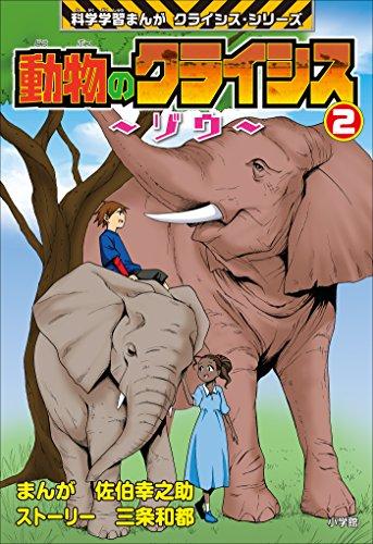 動物のクライシス2 科学学習まんが クライシス・シリーズの詳細を見る