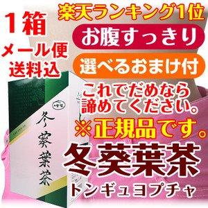 冬葵葉茶 トンギュヨプ茶 1箱(2g×30袋) (※箱なし)...