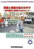 貧困と格差の拡大の中で—権利擁護と組織拡大をめざして 世界の労働者のたたかい2008 世界の労働組合運動の現状調査報告 (世界の労働組合運動の現状調査報告 第 14集)
