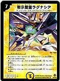 デュエルマスターズ/DM-27/6/R/黙示精霊ラグナシア