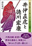 井伊直虎と徳川家康 (青春文庫)