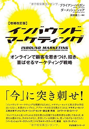 【増補改訂版】インバウンドマーケティングの詳細を見る