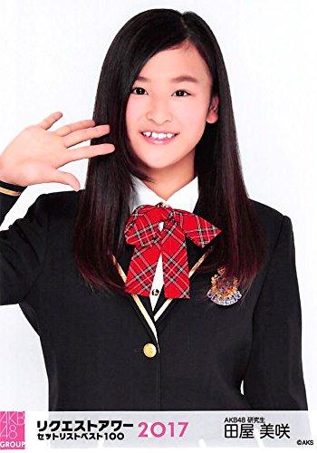 【田屋美咲】 公式生写真 AKB48 グループリクエストアワー2017 ランダム
