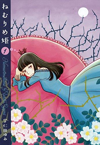 ねむりめ姫 1 (楽園コミックス)の詳細を見る