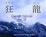 狂龍 (Asia Fiction Pocket Book)