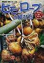 農家直伝ヒモ ロープの結び方 (現代農業特選シリーズ DVDでもっとわかる)
