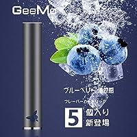 プルームテック PloomTech 互換 新しいフレーバーカートリッジ ブルーベリー たばこカプセル対応 爆煙 電子タバコ 5本セット GeeMo