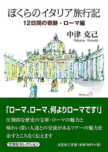 ぼくらのイタリア旅行記 12日間の奇跡・ローマ編