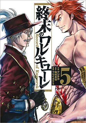 終末のワルキューレ 5 (ゼノンコミックス)