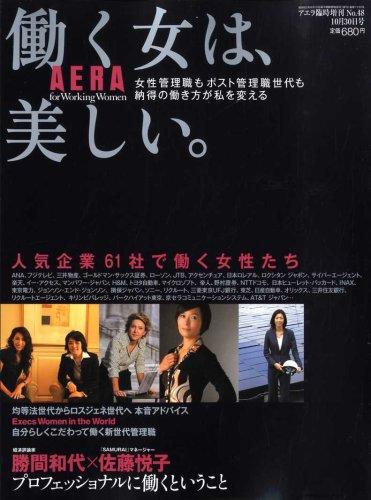 働く女は美しい-AERA for Working Women (アエラ・フォア・ワーキング・ウィメン) 2008年 10/30号 [雑誌]の詳細を見る