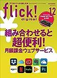 flick! digital(フリックデジタル) 2017年12月号 Vol.74[雑誌]