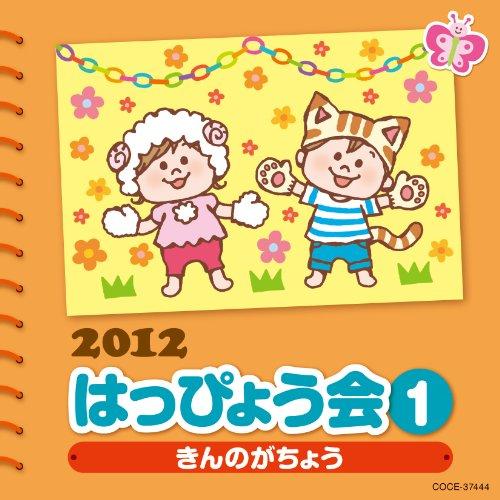 2012 はっぴょう会 (1)きんのがちょう