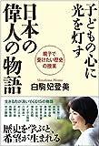子どもの心に光を灯す日本の偉人の物語 (親子で受けたい歴史の授業)