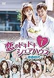 [DVD]恋のドキドキシェアハウス~青春時代~ DVD-BOX1