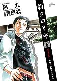 新クロサギ 6 (ビッグコミックス)