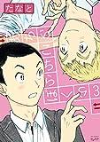 あちらこちらぼくら(3) (ビッグコミックス)