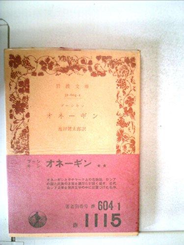 オネーギン (1962年) (岩波文庫)の詳細を見る