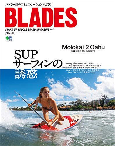 BLADES vol.17(SUPサーフィンの誘惑)[雑誌]
