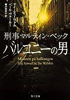 バルコニーの男 刑事マルティン・ベック (角川文庫)