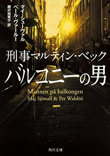 バルコニーの男 刑事マルティン・ベック (角川文庫)の詳細を見る