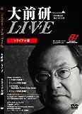BBT on DVD 大前研一ライブお試し版期間限定1,050円
