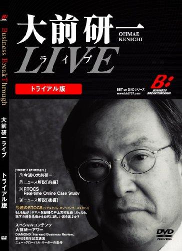 BBT on DVD 大前研一ライブお試し版 1,050円