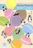 甘党ペンギン / そにし けんじ のシリーズ情報を見る