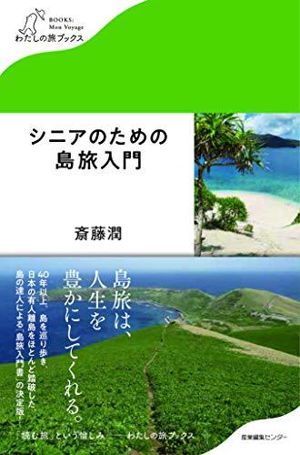 シニアのための島旅入門 (わたしの旅ブックス)