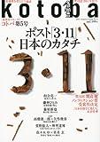kotoba (コトバ) 2011年 10月号 [雑誌]