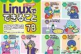 日経Linux 2019年 11 月号 画像