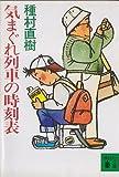 気まぐれ列車の時刻表 (講談社文庫)