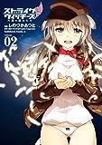 ストライクウィッチーズ 片翼の魔女たち(2)<ストライクウィッチーズ 片翼の魔女たち> (角川コミックス・エース)