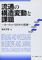 流通の構造変動と課題―ヨーロッパと日本の流通