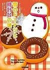 雪のドーナツと時計台の謎―ドーナツ事件簿〈3〉 (コージーブックス)