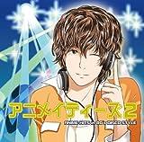 アニメイティーズ2-Anime Hits in 80's Disco Style