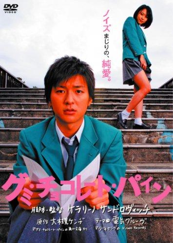 グミ・チョコレート・パイン通常版 [DVD]