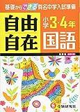 小学3・4年 国語 自由自在: 基礎からできる有名中学入試準備