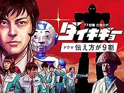 77部署合体ロボダイキギョードラマ・伝え方が9割 シーズン 1
