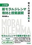 考える道徳を創る 小学校 新モラルジレンマ教材と授業展開