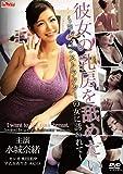 彼女の乳房を舐めたい・・・~ヨガインストラクターの女に誘われて~ [DVD]