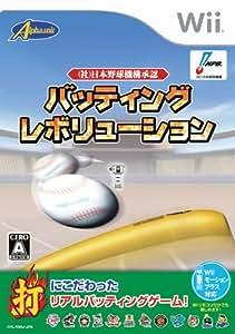 (社)日本野球機構承認 バッティングレボリューション - Wii