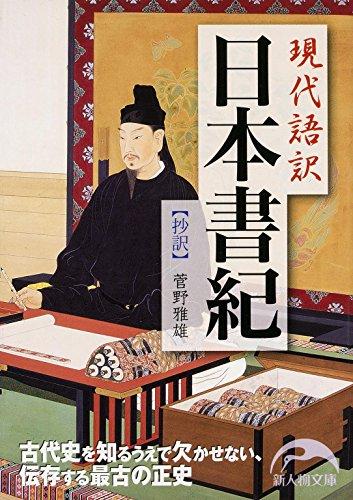 現代語訳 日本書紀 抄訳 (新人物文庫)の詳細を見る