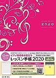 ピアノ指導者お役立ち レッスン手帳2020 【マンスリー&ウィークリー】 画像