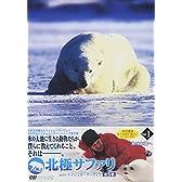 北極サファリ with ナイジェル・マーヴェン Vol.1 [DVD]